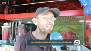 بالفيديو.. طوارئ في اليمن بسبب فراولة مصرية مصابة بفيروس A