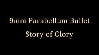 【弾いてみた】9mm Parabellum Bullet 「Story of Glory」