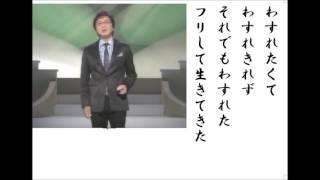 新沼謙治の最新歌です。月刊カラオケファン、歌の手帖、6月号より。