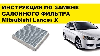 Как заменить салонный фильтр Митсубиси Лансер 10