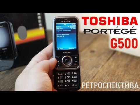 Toshiba Portege G500: японский смартфон (2007) – ретроспектива