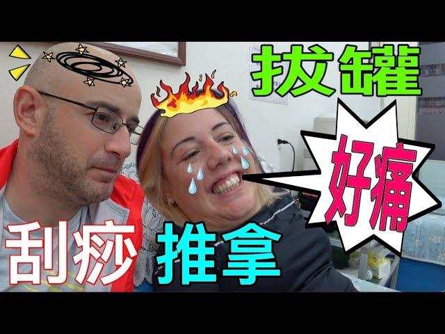 民俗療法初體驗!痛到妹妹罵髒話!Traditional Massage (Türkçe Altyazı)