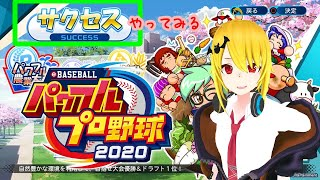 【パワプロ2020】いきなりサクセス【Vtuber】