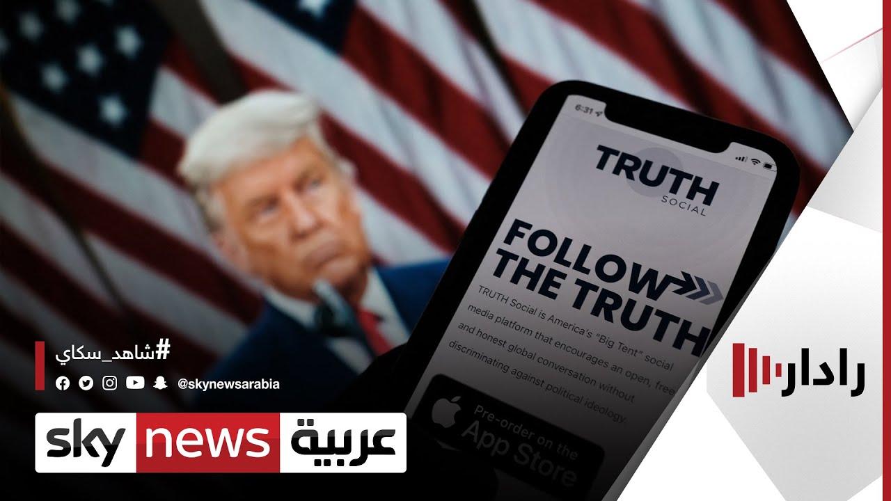 دونالد ترامب يطلق منصة تواصل اجتماعي جديدة بعد حظره من فيسبوك وتويتر | #رادار  - نشر قبل 15 دقيقة