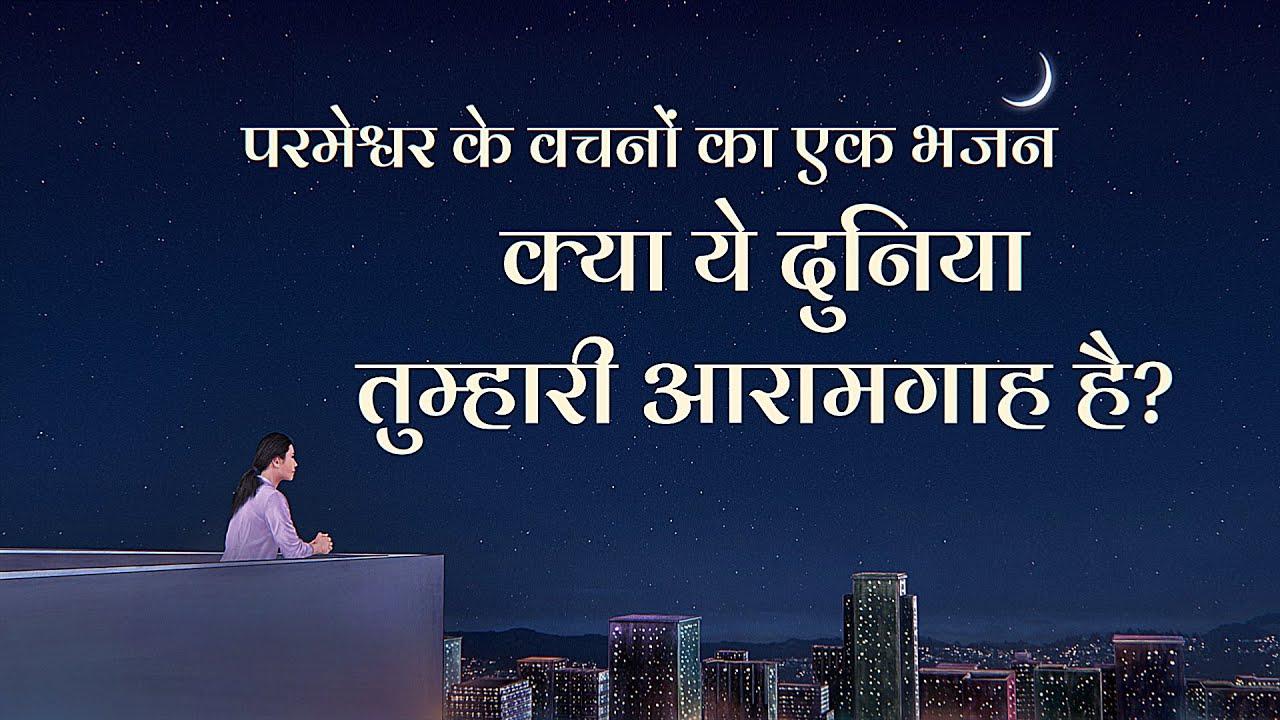 Hindi Christian Song With Lyrics   क्या ये दुनिया तुम्हारी आरामगाह है?