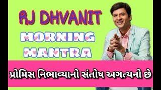 RJ DHVANIT || MORNING MANTRA || 27-10-2017