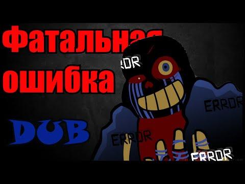 Error Sans - Фатальная ошибка (undertale comix dub)