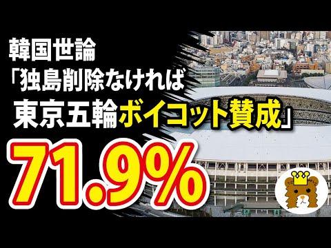 2021/06/04 韓国世論調査「東京五輪ボイコットに賛成」71.9%