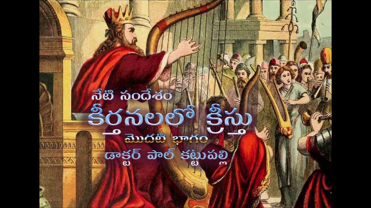 కీర్తనలలో క్రీస్తు, మొదటి భాగం : డాక్టర్ పాల్ కట్టుపల్లి