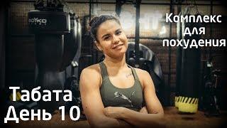Табата - упражнения для похудения. День 10