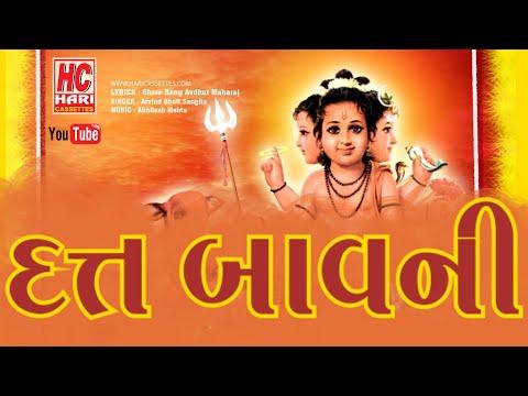 Dutt Bavani | Gujarati |