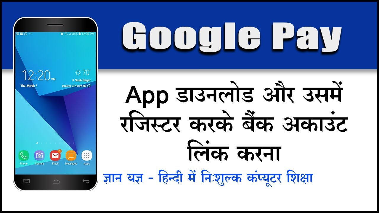 How to download and register in google pay app? google pay app me register  kaise kare? (Hindi)