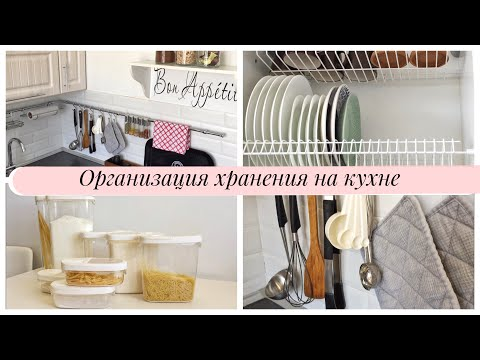 ОРГАНИЗАЦИЯ ХРАНЕНИЯ на маленькой кухне: 7 полезных советов
