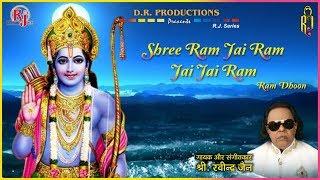 Shri Ram Jai Ram Jai Jai Ram | Ravindra Jain's Ram Bhajans