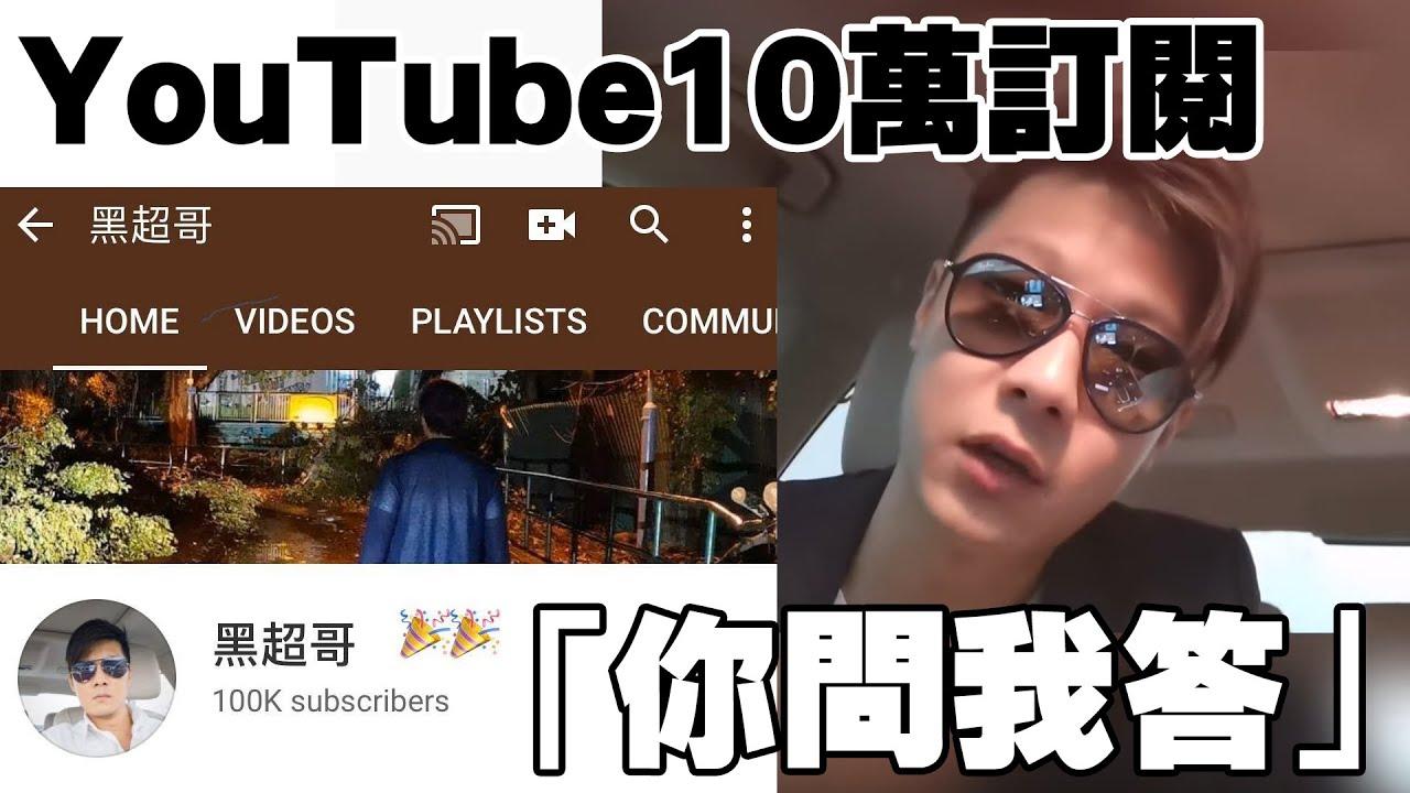「黑超哥」YouTube頻道10萬訂閱「你問我答」Q&A - YouTube
