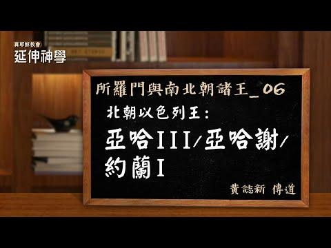 06 北朝以色列王:亞哈(III)/亞哈謝/約蘭(I)