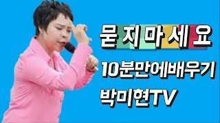 묻지마세요 김성환 10분만에 배우기 박미현노래교실