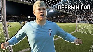 ПЕРВЫЙ ГОЛ МИЛКИНА - FIFA 19 КАРЬЕРА ЗА ИГРОКА #2