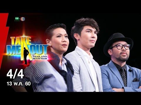 ตั้ม & มิว - 4/4 Take Me Out Thailand ep.17 S11 (13 พ.ค. 60)
