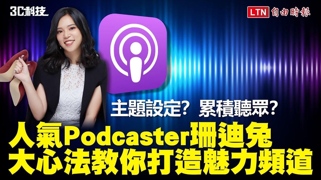 現在加入「聲音黨」會太遲?超人氣 Podcaster 珊迪兔 3 心法  教你打造魅力頻道