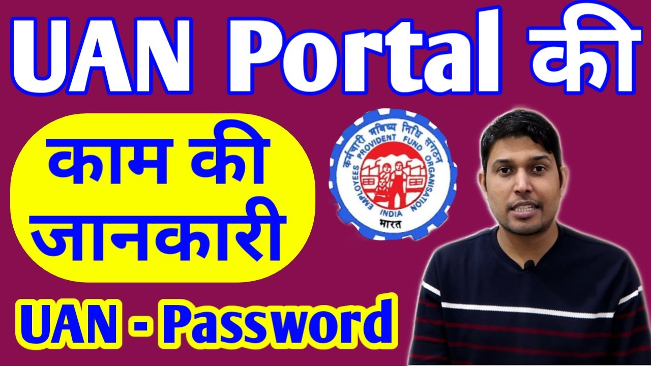 UAN PF Member Must watch this video, How to Find PF-UAN Account password change Date , Technology up