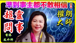 占卜超準,神準預言到令當事人不敢相信,權朗真人案例,2020庚子年十二生肖運程,香港着名風水師