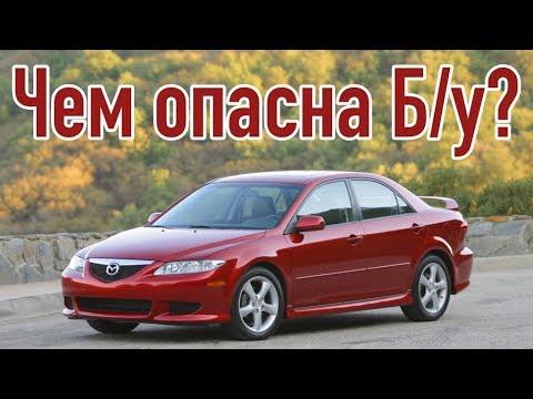 Mazda 6 GG проблемы | Надежность Мазда 6 с пробегом