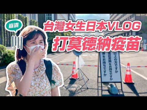 台灣女生在日本打莫德納!疫苗施打完整心得分享 吉田社長交朋友