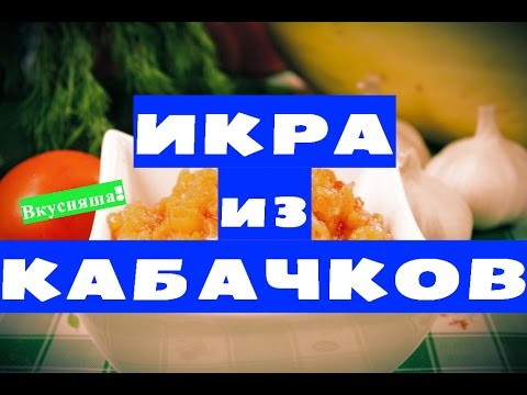 Кабачковая икра - рецепты с фото на  (116 рецептов