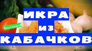 Кабачковая ИКРА. Икра ИЗ КАБАЧКОВ на зиму в мультиварке рецепт как в магазине без майонеза кухня