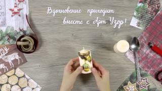 Мастер-класс: новогодняя свеча своими руками в технике декупаж | sima-land.ru(, 2015-10-20T11:36:22.000Z)