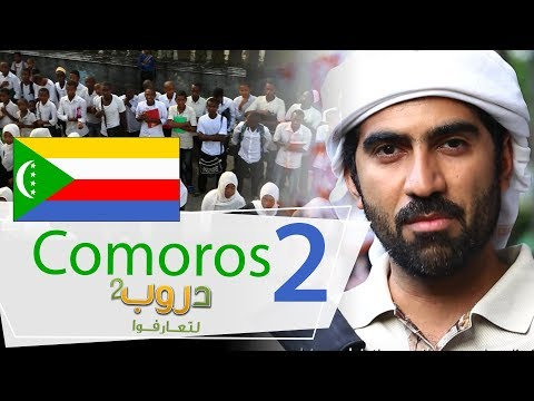 Comoros 2 - Duroob 2 (English Subtitles)