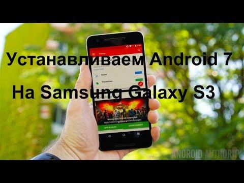 Как установить Android 7.0 на Galaxy S3/GT-I9300/CyanogenMod 14