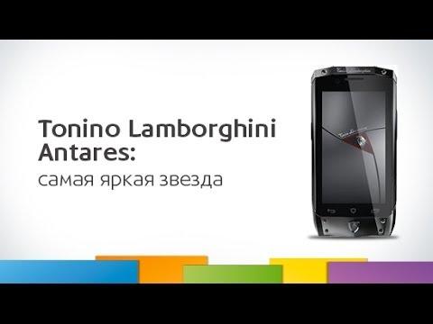 tonino lamborghini связной