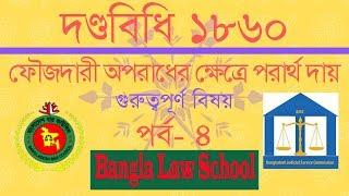Penal Code in Bangla Lecture 4 | ফৌজদারী অপরাধের ক্ষেত্রে পরার্থ দায়