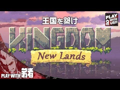 #1【ストラテジー】弟者の「Kingdom: New Lands」【2BRO.】