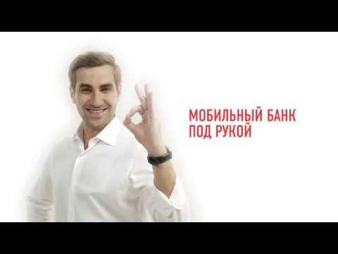 Мобильный банк Хоум Кредит   регистрация, вход