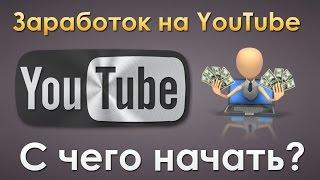 Целевые просмотры вашего видеоролика. Как набрать подписчиков на свой ютуб канал