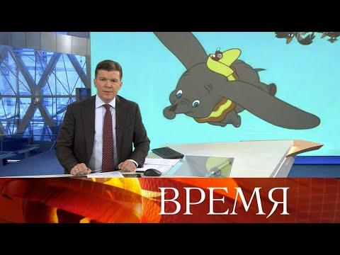 Выпуск программы Время в 21:00 от 17.06.2020 смотреть видео онлайн