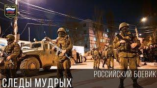 ФИЛЬМ 2017 ГОДА - СЛЕДЫ МУДРЫХ / Военный Боевик Др...