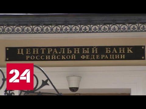 Банк России снизил ключевую ставку до 4,5 процента - Россия 24