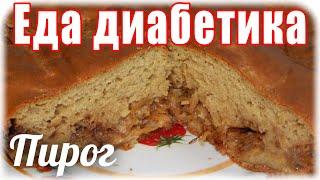ЕДА диабетика тип2 Заливной пирог из ц з муки Тесто как сдобный кекс