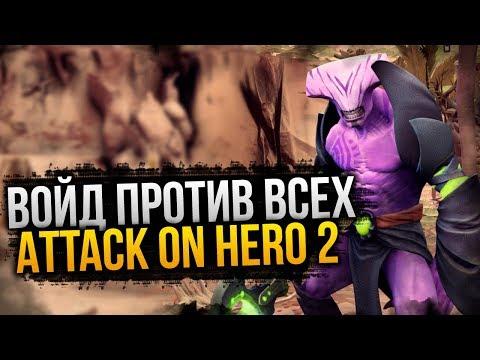 видео: attack on hero 2 — СОЛО ПРОХОЖДЕНИЕ КАСТОМКИ dota 2