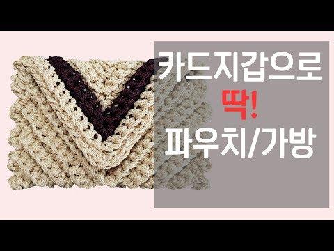 선물용으로 딱이네!/코바늘 카드지갑 뜨기/파우치 뜨기/코바늘 가방 뜨기/crochet bag/crochet pouch/신디니트