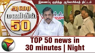 TOP 50 news in 30 minutes | Night 01-08-2017 Puthiya Thalaimurai TV News