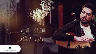 Waleed Al Shami ... Al Shaghel Bali - 2020 | وليد الشامي ... الشاغل بالي - بالكلمات