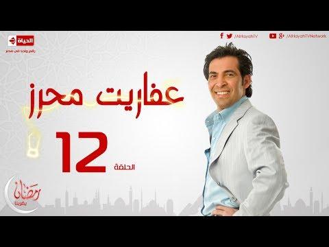 مسلسل عفاريت محرز بطولة سعد الصغير - الحلقة الثانية عشر - 12 Afareet Mehrez - Episode