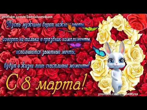 С 8 МАРТА Любимая Бабушка Поздравление #8марта - Популярные видеоролики!