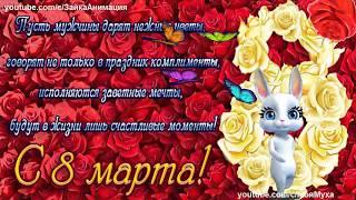 С 8 МАРТА Любимая Бабушка Поздравление #8марта