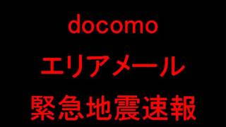 docomo エリアメール 緊急地震速報 Japan Earthquake Early Warning thumbnail